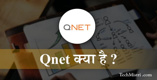 Qnet Scam in hindi
