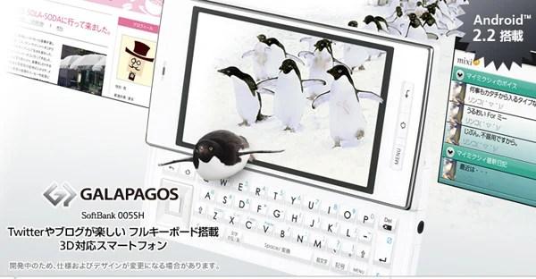 softbank 3d glasses japan smartphone