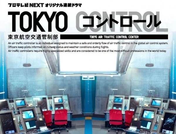 japan tokyo control 3d tv sony fuji skyperfecttv