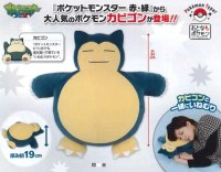 Snorlax Pillow: For Snoring and Relaxing
