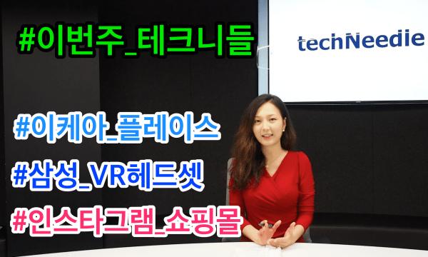 [영상 뉴스]인스타그램 쇼피파이와 쇼핑툴 협업, 이케아 증강현실 앱 플레이스 및 삼성 VR헤드셋