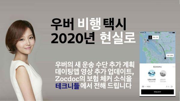 [영상뉴스]우버 비행택시 2020년 현실화, 커피 밋츠 베이글 8초 영상 업데이트, Zocdoc 인공지능 의료 보험 설계 서비스