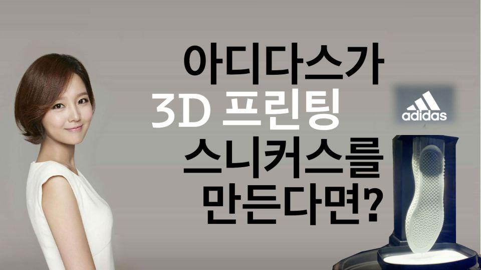 [영상뉴스] 아마존 제2본사 도시, 아디다스 3D 프린팅 스니커즈, 넷플릭스 2017년 최다 매출
