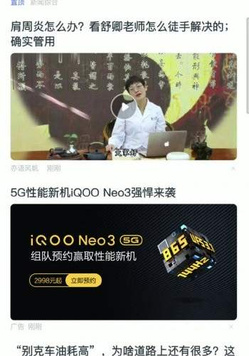 iQOO Neo 3 will claim the crown of the cheapest Snapdragon 865 phone