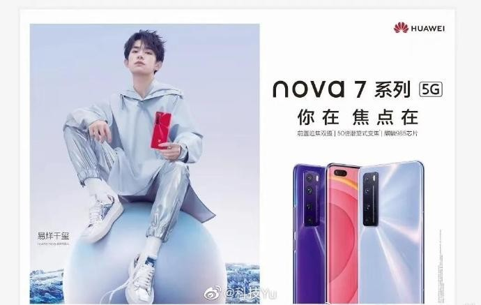 The launch of the HUAWEI Nova 7 series was officially confirmed on April 23