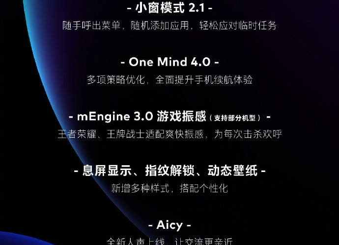 Meizu Flyme 8.1 stable version officially released: adds mEngine 3.0 and more