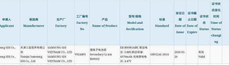 Samsung Galaxy Note 20+ discovered on the 3C certification website