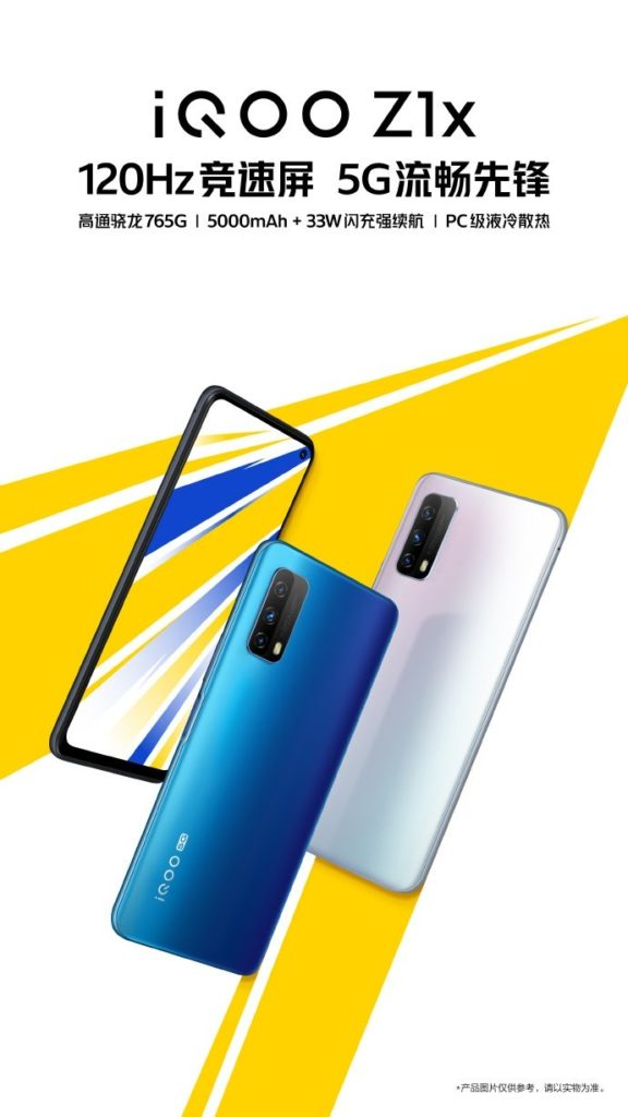 iQOO Z1x will be launched in China on July 9th