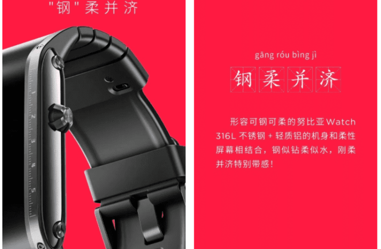 Nubia Watch with flexible display gets more teasers