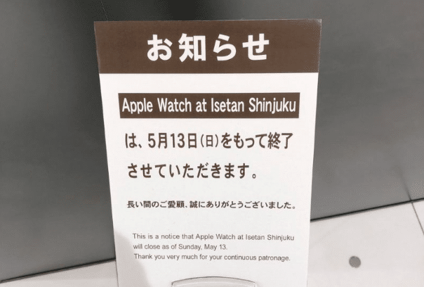 Apple Watch Store Closes