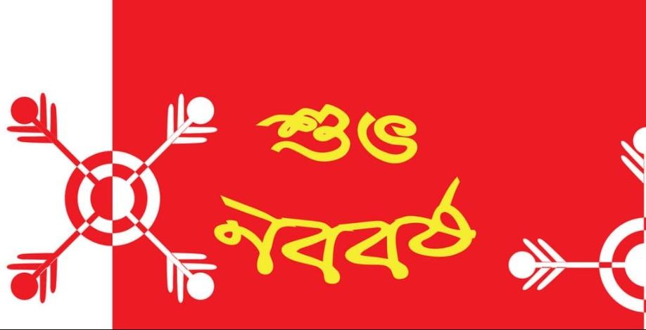Pohela Boishakh Best Bangla, English SMS And Photo Cards Ovi