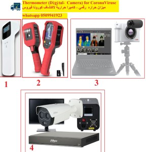 Therm meters+Camera كاميرا&مقياس حرارية