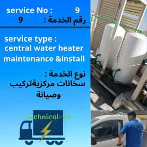 تركيب وصيانة سخانات المياه ,maintenance and install water heater