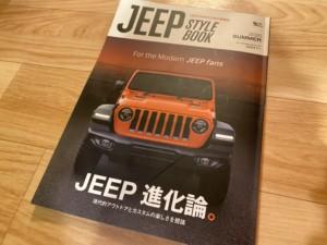 jeepスタイルブック