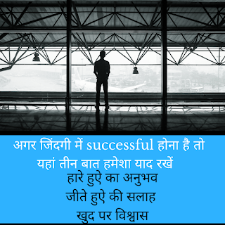 Life Quotes successful
