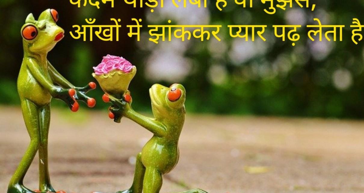 Propose day Status Shayari