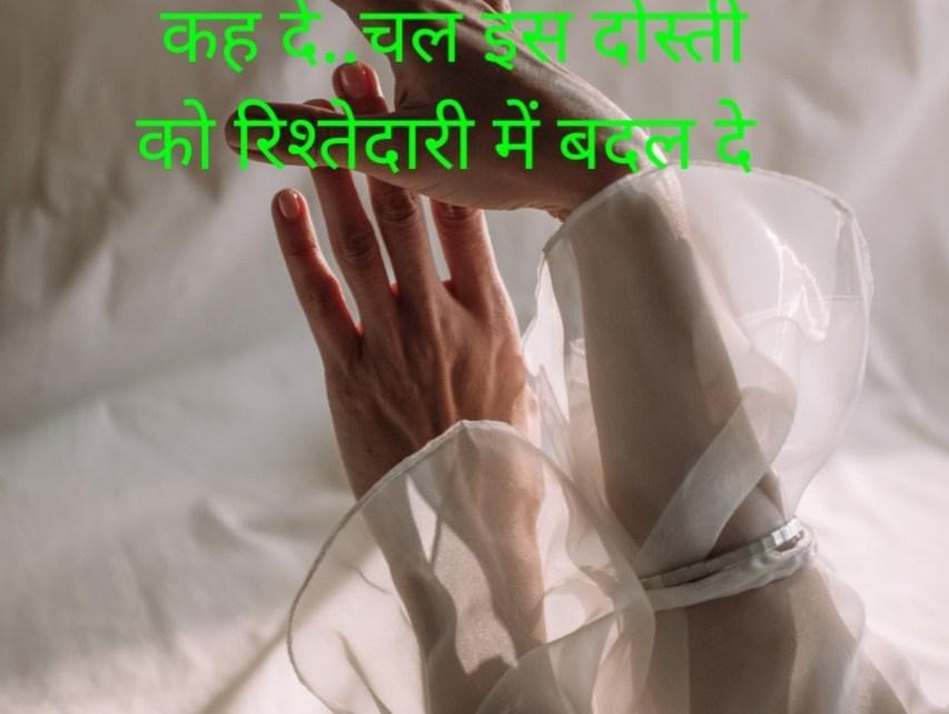 Best Non veg Shayari in Hindi