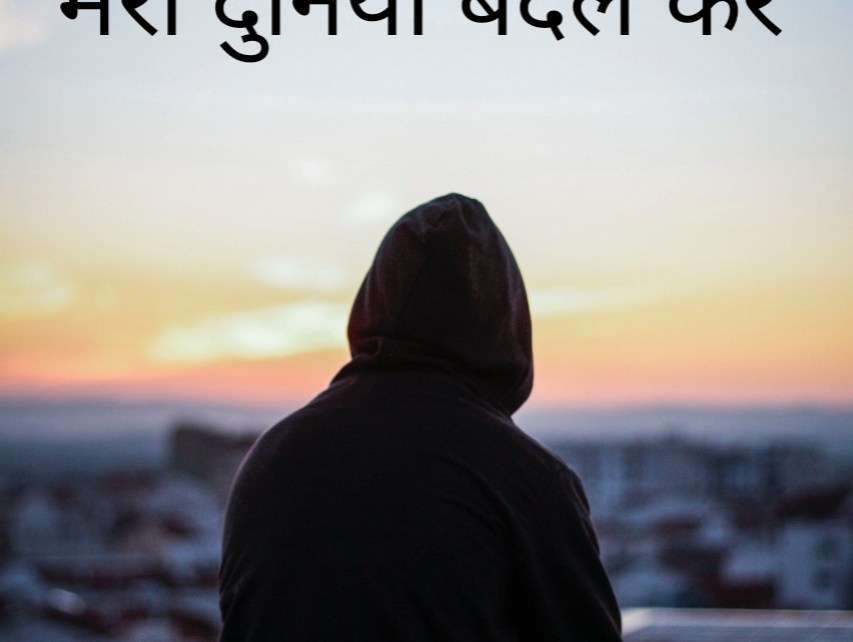 akelapan Shayari Status in Hindi | अकेलेपन शायरी हिंदी में