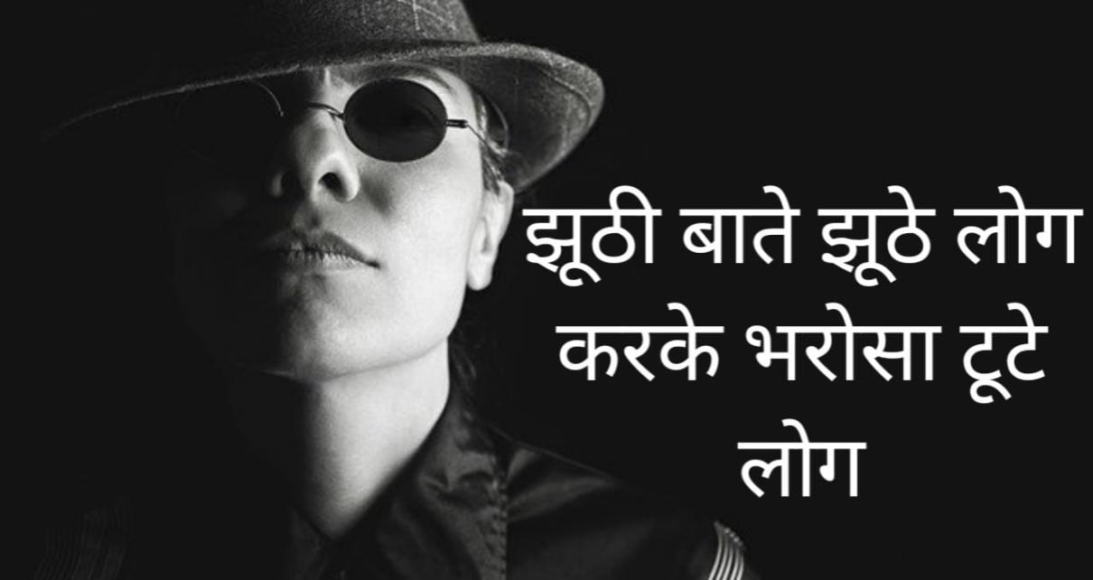 Top 100 Attitude Shayari in Hindi | एटीट्यूड शायरी हिंदी में