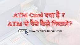 ATM Machine से पैसे कैसे निकाले; ATM machine; atm machine se paise kaise nikle; atm card kya hai;