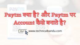 Paytm kya hai; paytm se paise kaise kamaye; technical bandu; rahi; phaguniya.com