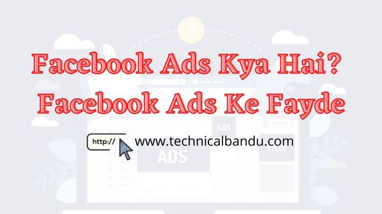 facebook ads; facebook ads ke bare me facebook se paise kaise kamaya hindi me jaane;