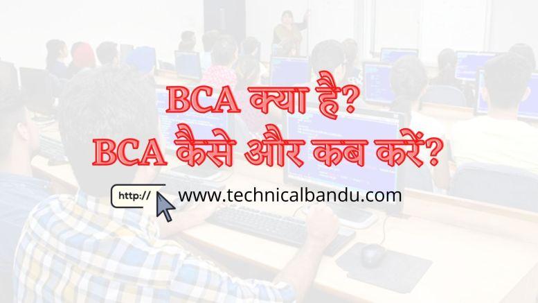 bca course; bca kya hai; BCA course kya hai; bca kya baare me;