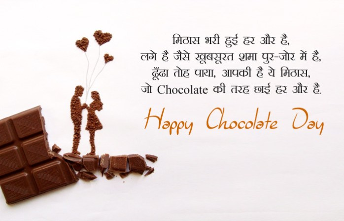 chocolate day shayari for boyfriend; chocolate wali shayari; chocolate shayari in english; funny shayari on chocolate; chocolate shayari in hindi for girlfriend; dairy milk chocolate shayari; teddy day shayari; chocolate day funny shayari in hindi; chocolate day shayari for boyfriend; chocolate shayari in hindi; chocolate shayari in english; chocolate wali shayari; funny shayari on chocolate; chocolate shayari in hindi for girlfriend; dairy milk chocolate shayari; chocolate images; happy chocolate day quotes; happy chocolate day 2019; happy chocolate day date; happy chocolate day 2020; happy chocolate day 2019 date; chocolate day quotes in english; chocolate day messages; chocolate day quotes for singles; happy chocolate day 2019; happy chocolate day quotes; chocolate day messages; chocolate day quotes in english; happy chocolate day 2020; chocolate day quotes for singles; chocolate day shayari for boyfriend; world chocolate day messages; chocolate with message of love; chocolate day quotes in english; chocolate day messages; happy chocolate day quotes; chocolate day shayari for boyfriend; world chocolate day messages; chocolate text message; chocolate day wishes for friend;