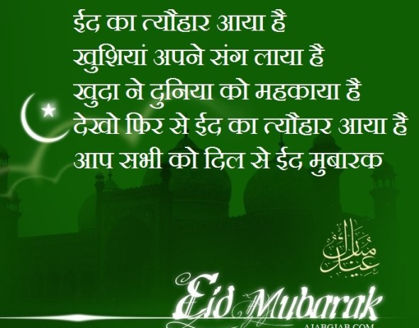 eid mubarak shayari; eid shayari; eid mubarak shayari in hindi; eid mubarak wishes; eid mubarak friends; eid wishes; eid mubarak shayari hindi mai; eid mubarak shayari for gf; eid mubarak 2 line shayari; eid shayari in hindi; shadi mubarak shayari; eidi shayari; eid mubarak shayari for friends; eid mubarak shayari in roman english; eid shayari in hindi; eid shayari for lovers; eid mubarak shayari hindi mai; sad shayari; shayari shayari; eid shayari download; pardes ki eid shayari; eidi shayari;