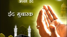eid mubarak shayari; eid shayari; eid mubarak shayari in hindi; eid mubarak wishes; eid mubarak friends; eid wishes