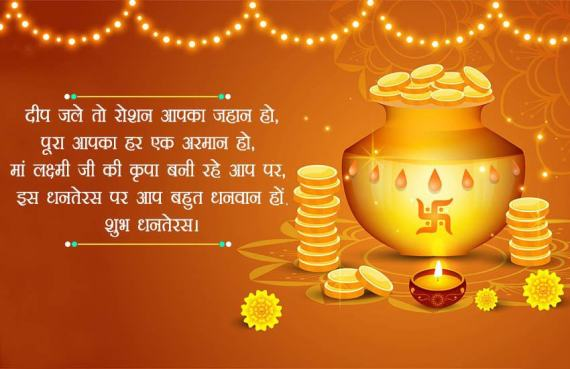 Happy Dhanteras Status 2021; Happy Dhanteras Wishes; Happy Dhanteras Status in Hindi; Dhanteras HD Images 2021; Best Dhanteras Images 2021; happy dhanteras shayari 2021; dhanteras images download; dhanteras 2021