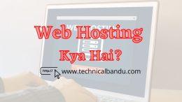 वेब होस्टिंग क्या ;web hosting kya hai; वेब होस्टिंग कितने प्रका की होती है; वेब होस्टिंग क्या है; वेब होस्टिंग कहाँ से खरीद सकते है: वेब होस्टिंग क्या है; वेब होस्टिंग को कैसे करे; वेब होस्टिंग कैसे काम करती है; वेब होस्टिंग की पुरी जानकारी; web hosting kye baare me; web hosting kese kaam karti hai; web hosting ke kitne prakaar hote hai; web hosting ke companiya; kin kin company web hosting provide karti hai; best web hosting company; web hosting company kese work karti hai;; वेब होस्टिंग क्या है technical bandu