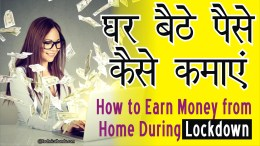 ghar baithe paise kaise kamaye; how to earn money from home during lockdown; lockdown me ghar se paise kamaye; ghar baithe paise earn kare; how to earn money; technical bandu; how to utilize day in lockdown; घर बैठे पैसे कैसे कमाएं; lockdown me ghar baithe paise kaise kamaye; ghar baithe paise kaise kamaye 2020; ghar baithe paise kaise kamaye app; महिलाएं घर बैठे पैसे कैसे कमाए 2020; online paise kaise kamaye; ghar baithe paise kaise kamaye packing; घर बैठे पैसे कमाने का तरीका 2020; कम समय में ज्यादा पैसे कैसे कमाए; are you here to consult how to make money on whatsapp meaning in hindi; how to earn money during lockdown in india; how to make money during lockdown as a kid; are you here to consult how to make money meaning in hindi; how to earn money in this lockdown in india; how to earn money online in india for students; how can i earn money online as a student; how to make money during lockdown in south africa;