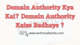 domain authority; domain authority kya hai; domain authority ke bare me; domain authority kya hota hai; technical bandu;