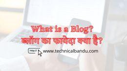 Blog Kya Hota Hai; Blog kya hai; blog kaise kare; blog kya hota hai; technical bandu;