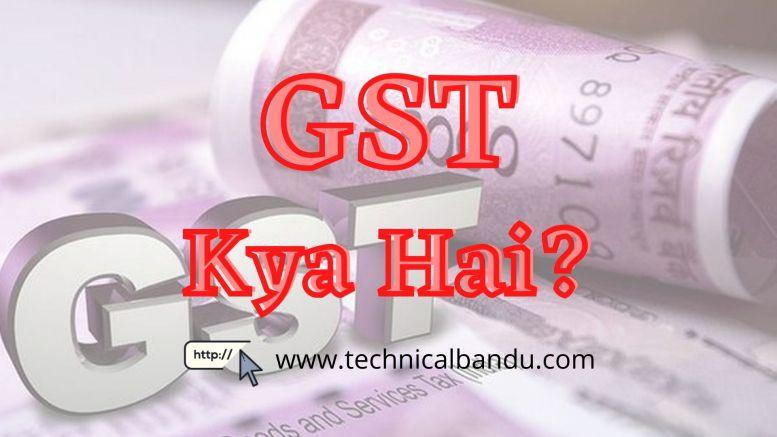 gst kya hai; gst kya hai in hindi; what is gst; gst in hindi; what is gst full details
