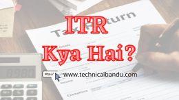 itr kya hai; what is itr; itr kya hota hai; itr kya hai in hindi; itr in hindi;