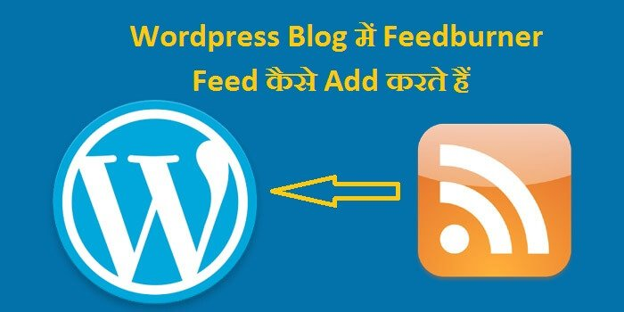 WordPress Blog Me Feedburner Feed Kaise Add Karte हैं