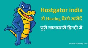 Hostgator india se Hosting kaise kharide full jankari Step by Step…