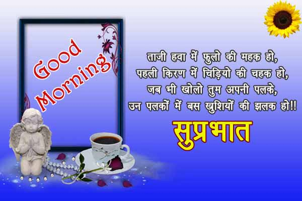 Suprabhat-good-morning-images-quotes