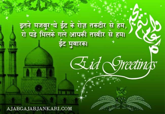 Eid Mubarak Photo Gallery Pictures