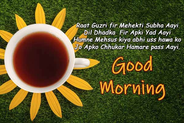 hindi-Good-Morning-images-for-you