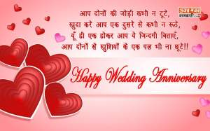 30+ HD Happy Marriage Anniversary Images download, for husband, wife in hindi