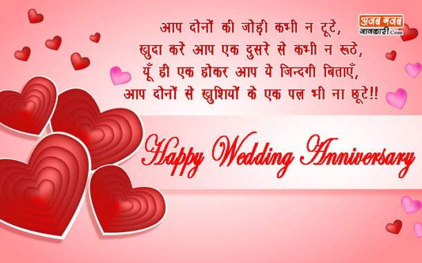 Luxury Happy Wedding Anniversary Images In Hindi Hd Greetings Images