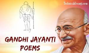 Gandhi Jayanti Poems in hindi । Poem on gandhiji in hindi । गांधी जयंती पर कविता
