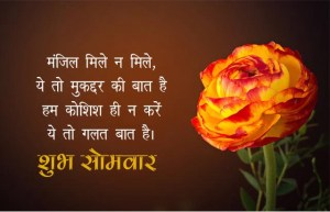 Monday Morning images and quotes, Massages, wishes, shayari गुड मॉर्निंग मैसेज