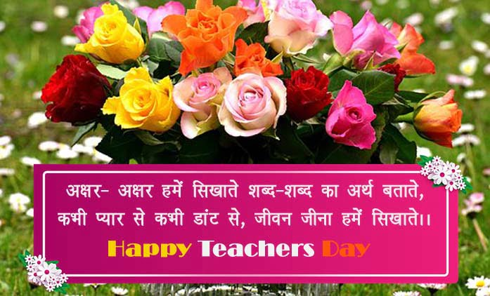 Happy teachers day hd images wallpapers pics and photos free teachers day quotes in hindi happy teachers day hd images thecheapjerseys Gallery