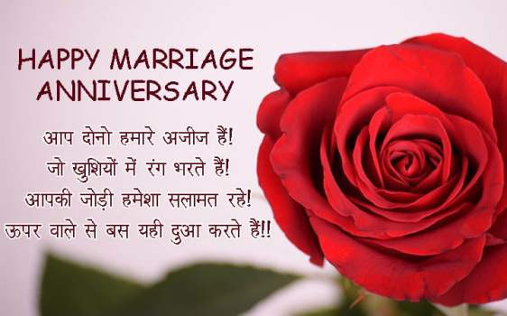 Happy Wedding Anniversary Wishes For Wife Amp Husband In Hindi Best Friend Massages Quotes
