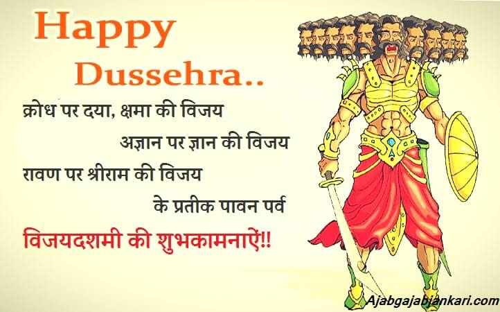 Vijayadashmi-wishes-hindi