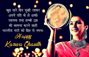 Happy Karva Chauth 2018 images : Best karwa chauth images, photo, wallpaper, pics, picture for whatsapp status